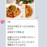 『がんばれ!国際薬膳調理受験生14期生♪ 毎日届くレシピに感動します♡』の画像