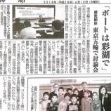 『(埼玉新聞)「ボートは彩湖で」都民団体 東京五輪で討論会』の画像