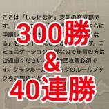 『【クラクラ】育成部300勝と40連勝を同時に達成!その要因とは?【しゃにむに】』の画像