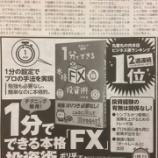 『日経新聞朝刊7面掲載!ビジネス書ランキング2週連続1位を獲得』の画像