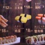 【中国】上海のお寿司屋さんの日本語メニューがヤバい!特に「カニじィチ◯ポ」…!?