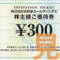 番外編:8月優待一覧【食品関連】15万円~20万円で取得可能