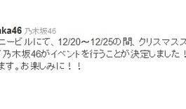 乃木坂46、クリスマスイベント決定!