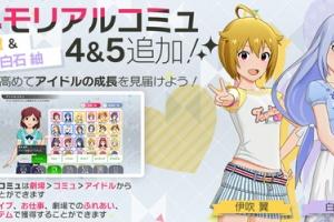 【ミリシタ】翼、紬のメモリアルコミュ4&5追加!