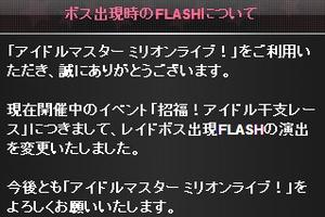 【グリマス】レイドボス出現FLASHの演出が豪華に!…レイドボス?
