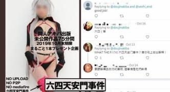 【悲報】彡(;)(;)「また中国人が動画コピーしてる..」彡(^)(^)「せや!六四天安門事件ってテロップ表示したろ!」→中国人激怒