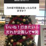 『【元乃木坂46】永島聖羅『乃木坂に戻りたいって思ったことはないよ!感謝は凄くしてるけど。でも覚悟持って卒業したし過去も現在も後悔なし!』』の画像