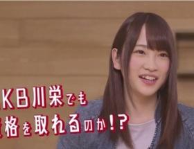 【悲報】ユーキャン、AKB48川栄李奈出演のCM放送見合わせ