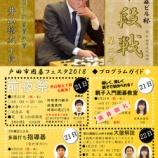 『戸田市囲碁フェスタ2018申込み「プロ棋士による多面打ち指導碁(3月21日開催)」参加枠残りわずかです!』の画像