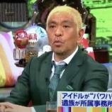 『松本人志・東野幸治『アイドルで売れるっていう事は頭おかしいやつだから・・・』』の画像