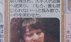 乃木坂46桜井玲香「もう、誰も信じられない…」