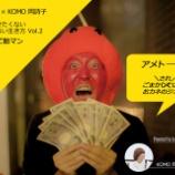 『【PastaYa kana×KOMO 岡詩子 大人には聞かせたくない学校では学べない生き方vol.2】』の画像