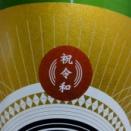 新酒なのに。この甘さ、やさしいね~ 「秀鳳 純米大吟醸 豊醸感謝祭 令和元年」
