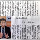 『Bizモデルの創始者 小出宗昭さんのインタビューが北海道新聞に掲載されました!』の画像