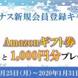 『【期間限定】今だけAmazonギフト券1000円分プレゼントしてます!!』の画像