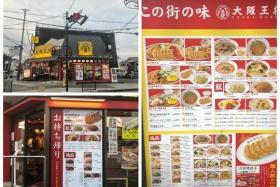 大阪王将交野駅前店はテイクアウトメニューが豊富!そして今回は定番メニューのアレをお持ち帰り!