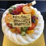 『お誕生日お祝い』の画像