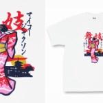 Whoooo!「京都で会おーっ 舞妓(マイコー)ジャクソン」Tシャツがカッコいい!