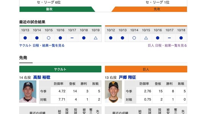【巨人実況!】vs ヤクルト(17回戦)![10/20] 先発は戸郷!捕手は炭谷!