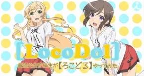 夏アニメ『普通の女子校生が【ろこどる】やってみた。』PV公開!!夏のアイドルアニメ!!!