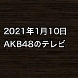 2021年1月10日のAKB48関連のテレビ