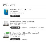 『【Blackmagic Design】Desktop Video 9.1と9.2βが出てた。』の画像