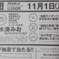 【超朗報】坂口渚沙がついに水着になる!?