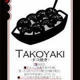 『【大阪07/11】第21回なにわギャンパラ会【ギャンパラ会】』の画像