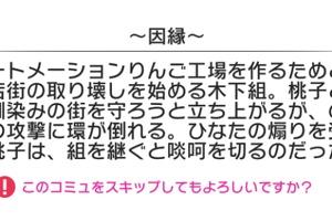【ミリシタ】「プラチナスターシアター~俠気乱舞~」イベントコミュ後編