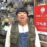 『バナナマン日村、西野七瀬に呼びかけ!『会場にいる西野さん!!!!』【動画あり】』の画像