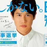 『[静岡県知事選2017]静岡県(主に浜松市)の投票・開票状況まとめ!投票は6月25日(日)20時まで』の画像