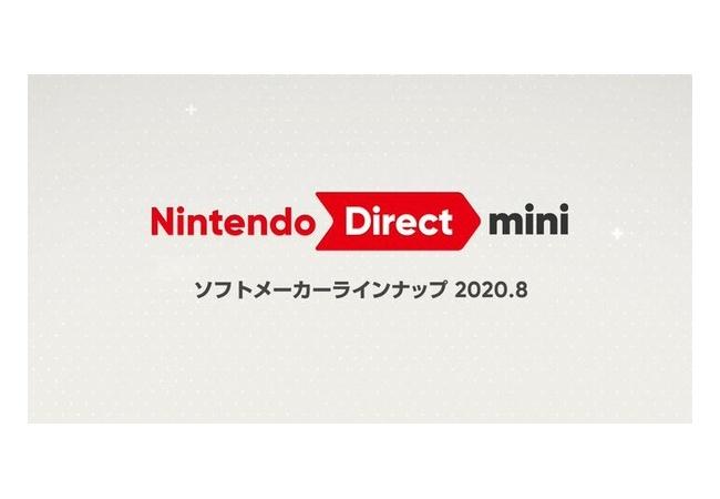 【動画】『Nintendo Direct mini 8月』を公開した結果・・・