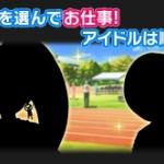 【モバマス】イベント「目指せ優勝!アイドルチャレンジ大運動会編」開催予告
