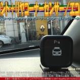 『フロント+リヤコーナーセンサー(7)/エコレボ』の画像