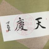 『令和の書法道「天慶」掛軸/令和時代』の画像