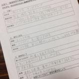 『【北九州】職場見学』の画像