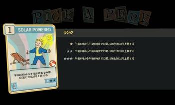Fallout 76 PERK「Solar Powered」
