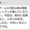 秋元康「今回の新公演は絶対に延期しません」