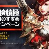 『【KoW】11月5日スタート!イベント開催のお知らせ』の画像