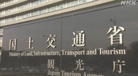【詐欺】国土交通省の課長補佐、「青春18きっぷ」偽造して懲戒免職