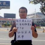 【中国】街頭で「習近平、李克強辞任要求」活動をした男、逮捕され監獄で死亡 [海外]