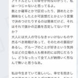 『このコメントは立派・・・運営の大人達だって乃木坂好きなんだよな・・・』の画像