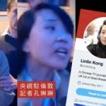 【動画】中国女性記者が英国の香港人権イベントで激怒し暴力!スタッフに平手打ち [海外]