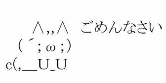 教え子とウワキした元旦那から(´・_・`)の顔文字連発の謝罪手紙が来てた。うざいしもう会うこともないから謝られてもwww