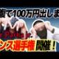 【お笑い芸人YouTube紹介企画】第七回目は『チョコレートプラネットチャンネル』!