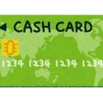 給料日だ!→キャッシュカードないから引き落とせない→キャッシュカードができる2・3週間後までお金引き落とせない