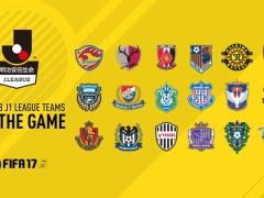 JリーグがFIFA 17に収録!全18クラブがフルライセンスで収録!