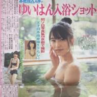 横山由依、待望の写真集がドエロすぎてたまらない!!【ビキニ&入浴画像あり】 アイドルファンマスター
