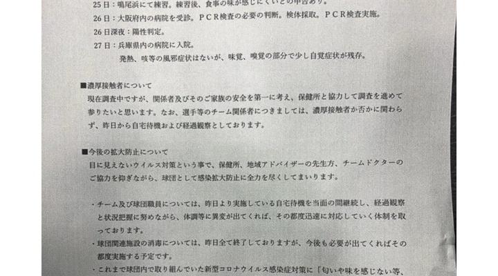 阪神オワタ…  藤浪に続き伊藤隼、長坂が新型コロナ陽性