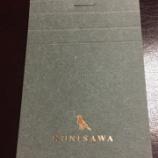 『高級文具ブランドKUNISAWA」の「FIND BLOCK MEMO」を買ってみた』の画像